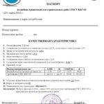 щебень 5-20 сертификат фото 1
