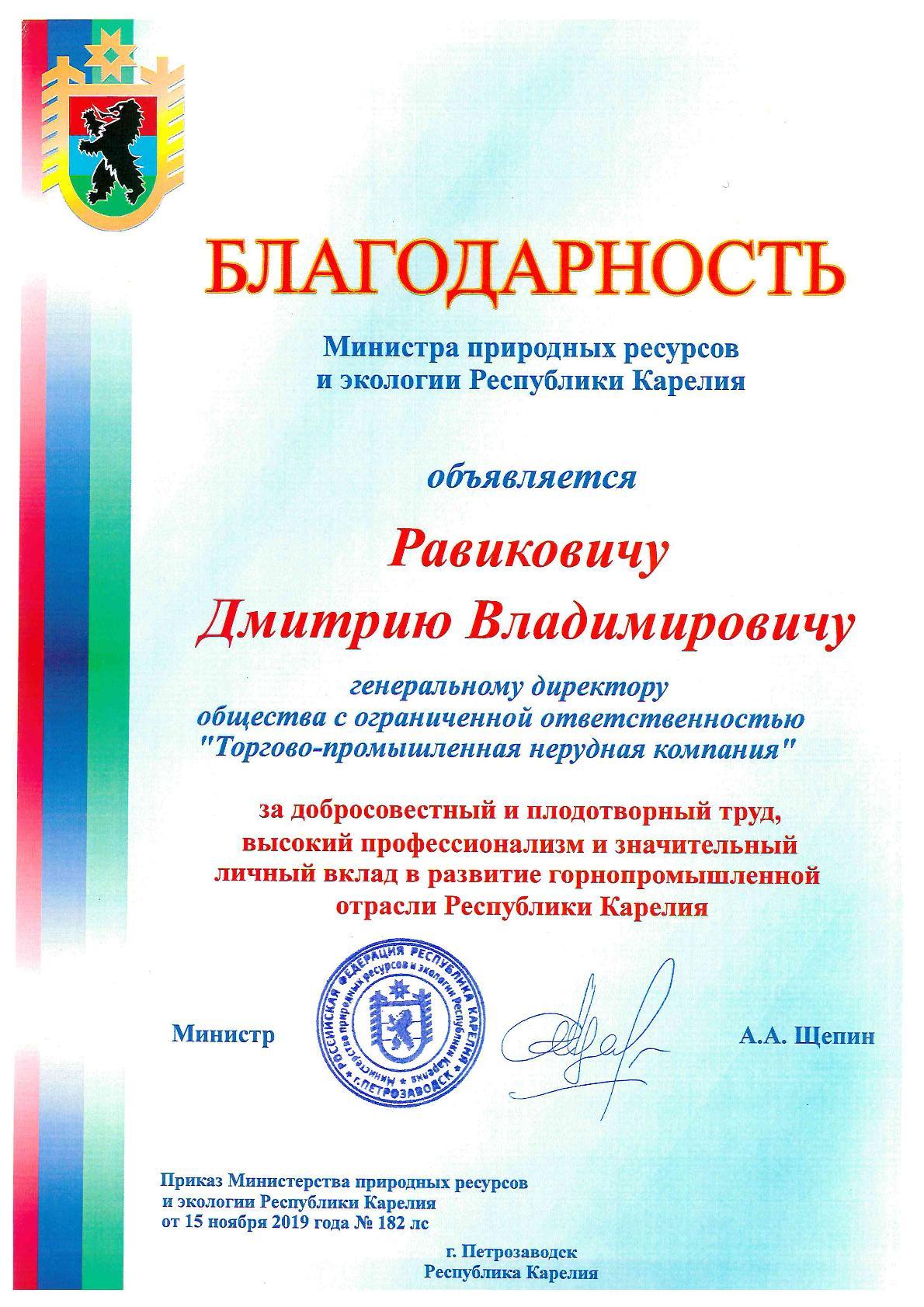 Благодарность Равиковичу Д.В.