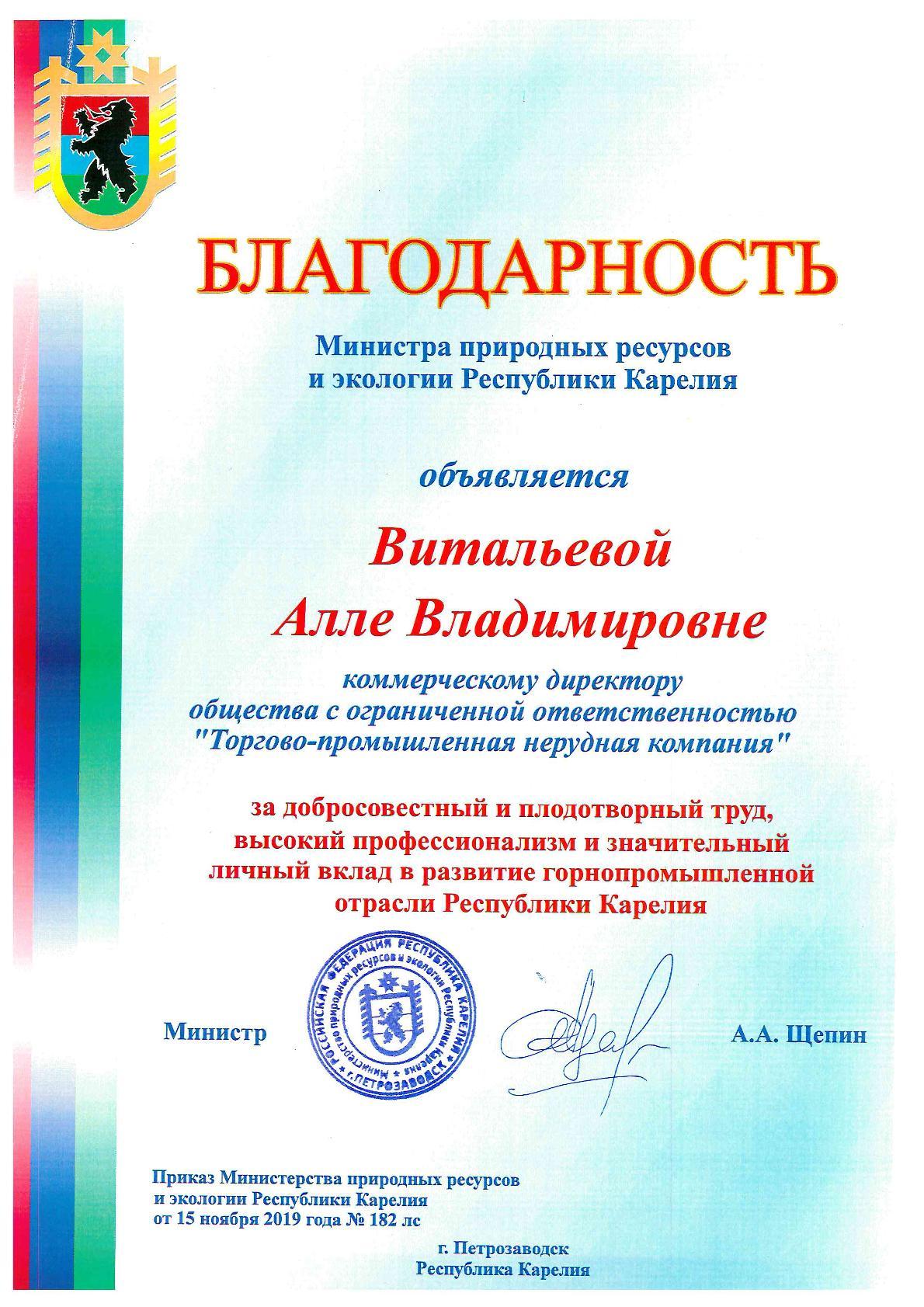 Благодарность Витальевой А.В.