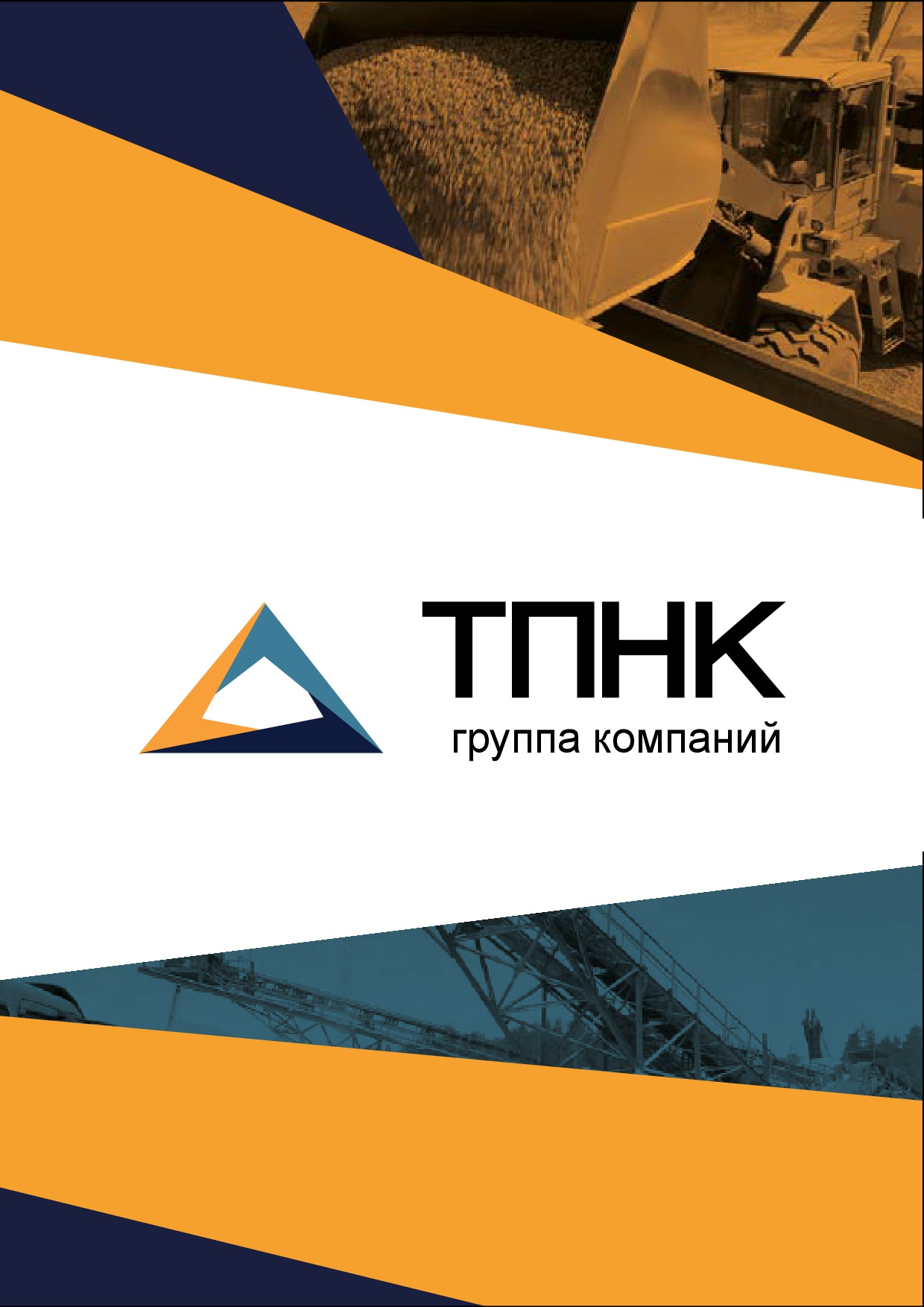 Буклет ТНПК 24